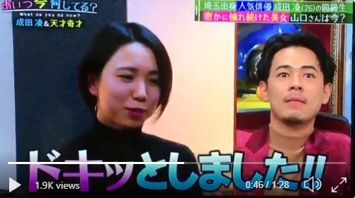 成田凌の高校時代の彼女は紅希(あき)!南陵高校のマドンナ!