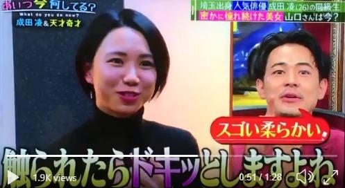 成田凌の高校時代の彼女は紅希(あき)!南陵高校のマドンナ!2