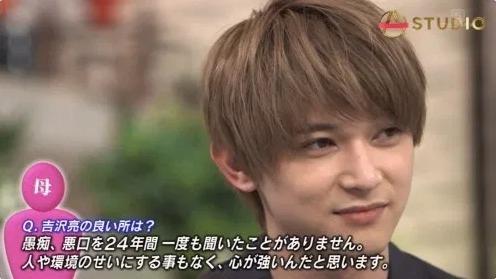 吉沢亮は兄弟から見るとどんな人?4