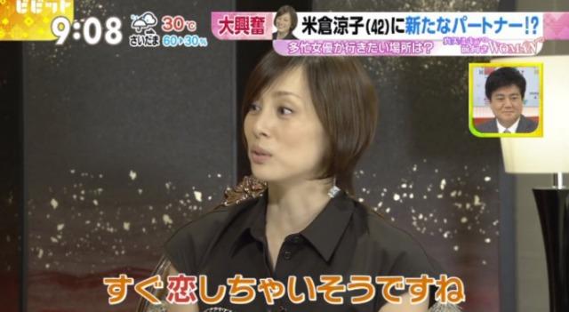 米倉涼子と再婚相手・夫ゴンサロ氏の出会いは真矢みきの紹介?2