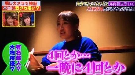 佐々木蔵之介の歴代彼女の噂5:丸山桂里奈