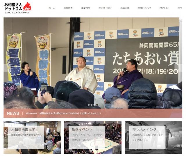 田代良徳の所属する「お相撲さんドットコム」って?2