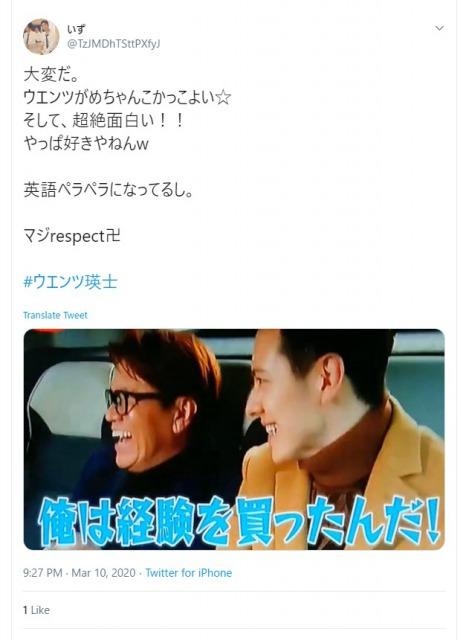 ウエンツ瑛士の英語力がヤバい!4