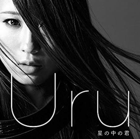 Uru(歌手)の素顔がかわいい!