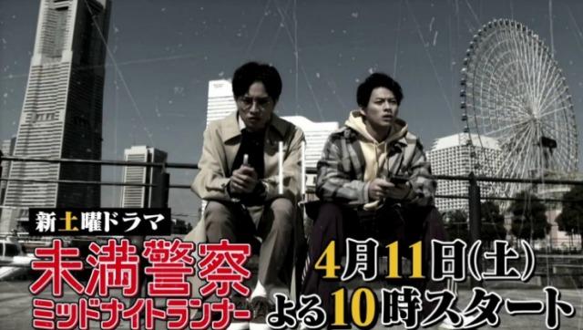 【未満警察】ロケ地・撮影場所1:横浜みなとみらい