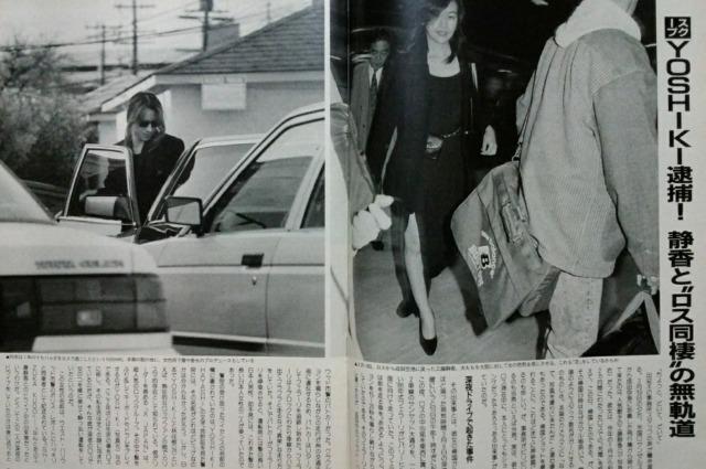 YOSHIKIと工藤静香は過去にフライデーされた?2