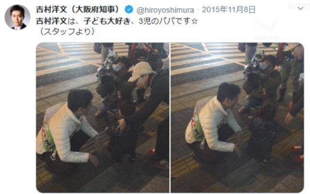 吉村洋文知事と嫁の子供は3人2