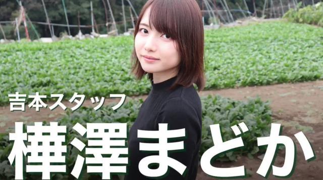 樺澤まどか(千鳥・かまいたちマネージャー)は吉本坂46第2期生でかわいい!出身大学や家族・彼氏などプロフまとめ