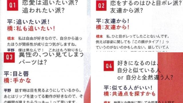 【2020最新】平野紫耀の現在の彼女として橋本環奈説も浮上!1