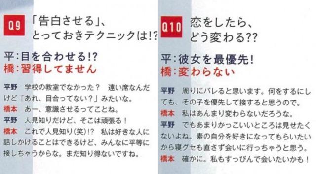 【2020最新】平野紫耀の現在の彼女として橋本環奈説も浮上!