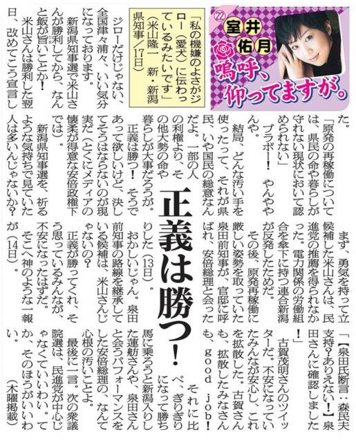 米山隆一(前新潟県知事)と室井佑月の出会いや馴れ初めは?