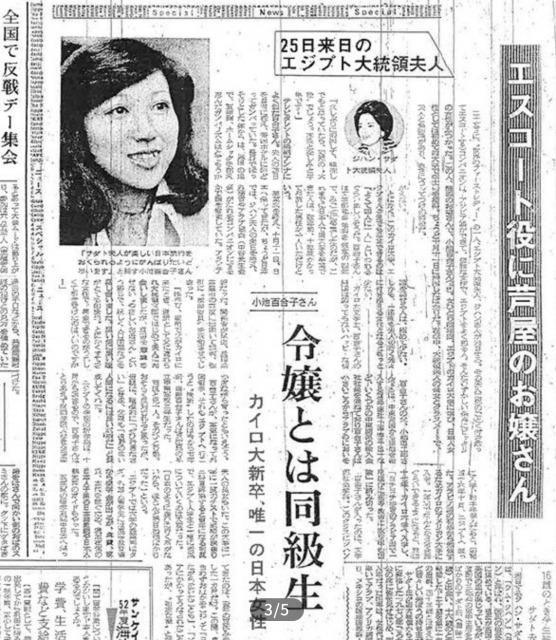 小池 百合子 学歴 詐称 文春