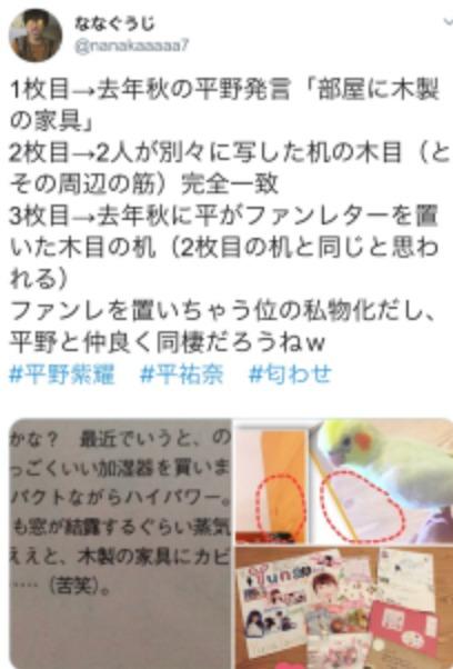 平祐奈と平野紫耀の匂わせ画像とは?1