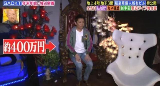 GACKTの日本の自宅:靴を履くための椅子の画像