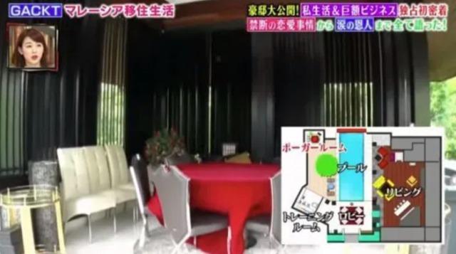 GACKTのマレーシアの自宅:ポーカールームの画像1