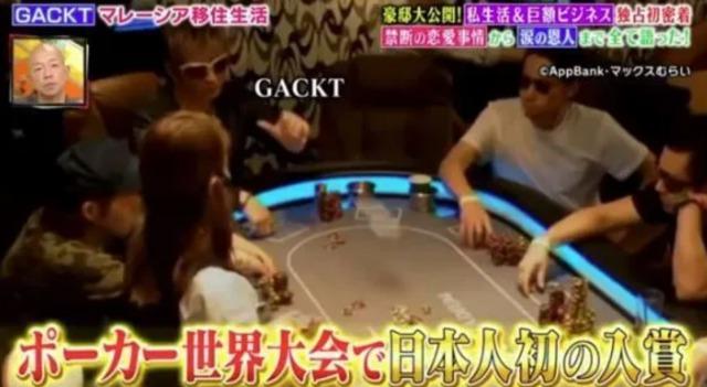 GACKTのマレーシアの自宅:ポーカールームの画像2
