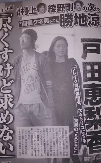 戸田恵梨香の彼氏と噂⑧:勝地涼の画像4