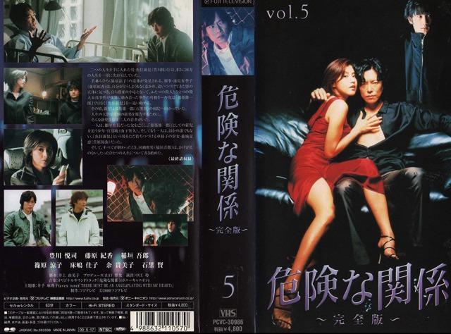 ドラマ「危険な関係」の頃の豊川悦司の画像2