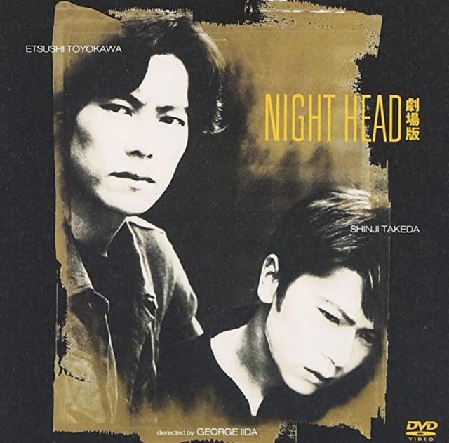 豊川悦司のデビュー作「NIGHT HEAD」