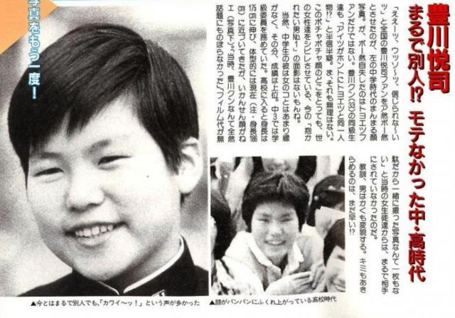 番外編:中学生の頃のまんまるな豊川悦司の画像