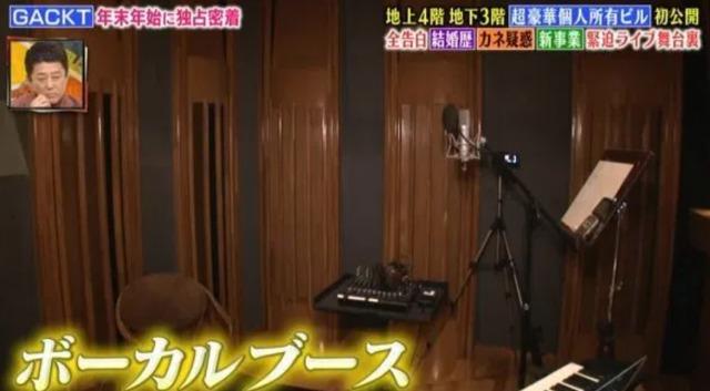 GACKTの日本の自宅:レコーディングスペースの画像1