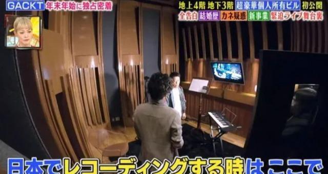 GACKTの日本の自宅:レコーディングスペースの画像4
