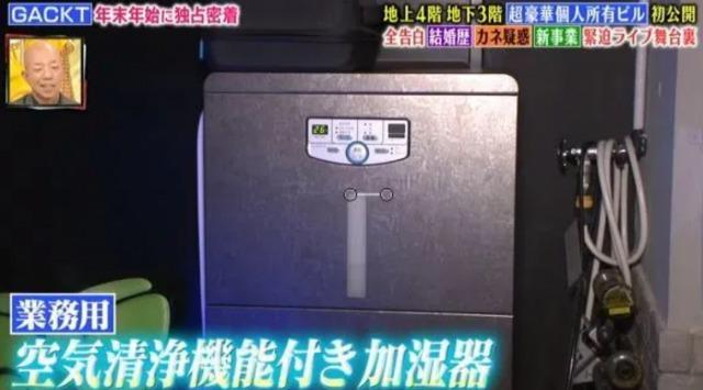 GACKTの日本の自宅:加湿器も豪華