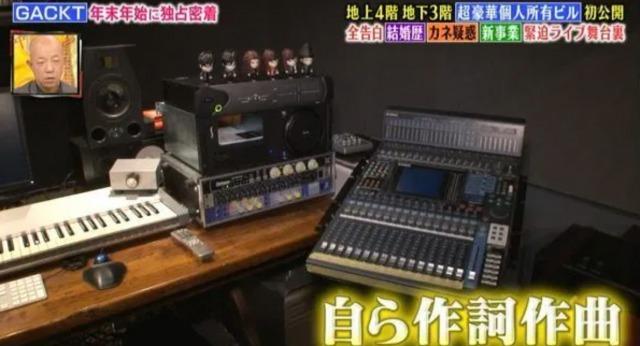GACKTの日本の自宅:レコーディングスペースの画像3