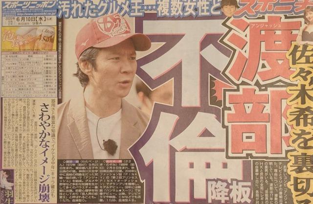 【佐々木希の電話内容】元ヤン魂を見せつけ不倫相手と会話!