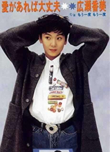 広瀬香美のデビュー当時:26歳の頃の画像