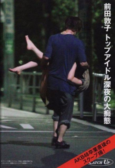 前田敦子は過去にも感情が不安定な様子が報じられていたの画像