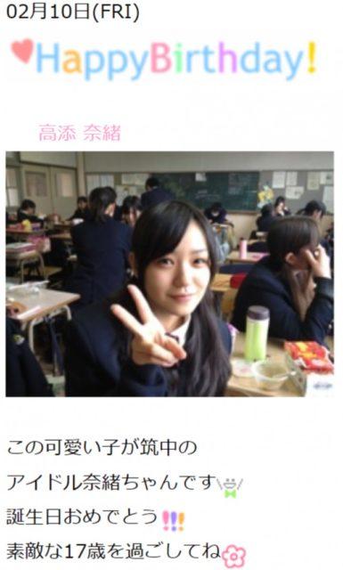 奈緒の学生時代は?出身高校は「筑紫中央高校」