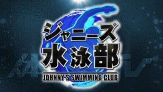 上田ジャニーズ水泳部メンバーは誰?「炎の体育会TV」