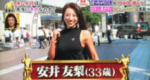 安井友梨の旦那の名前は川口?未婚で彼氏という噂も!美人な妹の顔画像もチェック