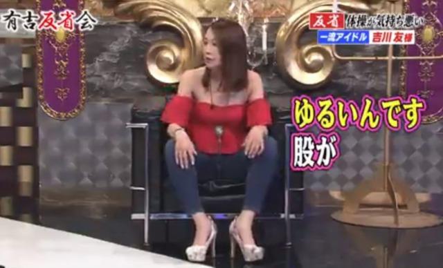 吉川友の脚ぐにゃ体操が怖い!【有吉反省会で披露】