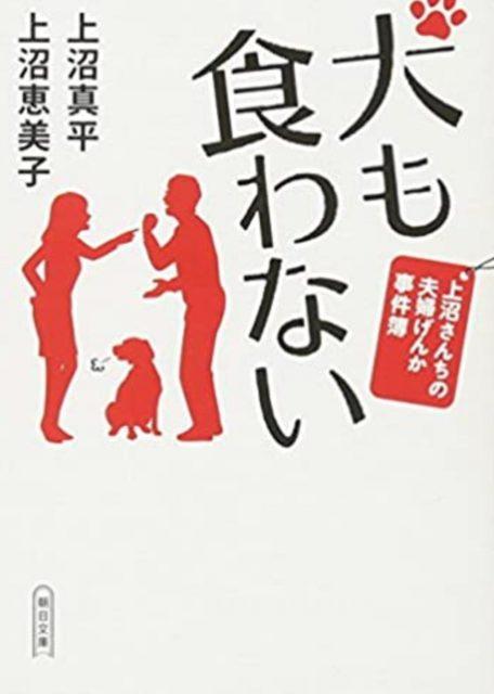 上沼恵美子は若い頃「本の出版」もしていた