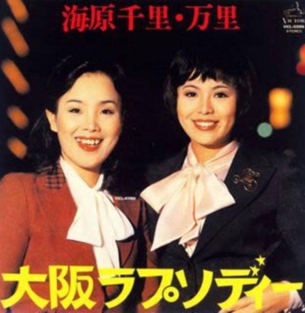 上沼恵美子は若い頃「歌手デビュー」も果たしていた