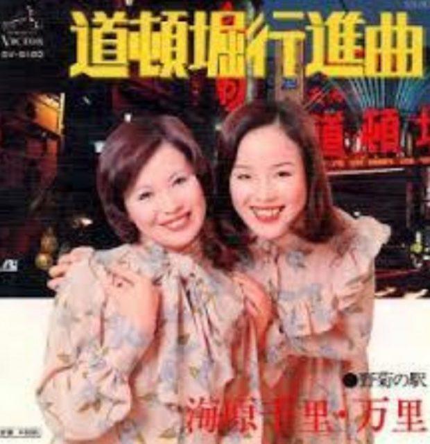 上沼恵美子は若い頃「歌手デビュー」も果たしていたの画像4