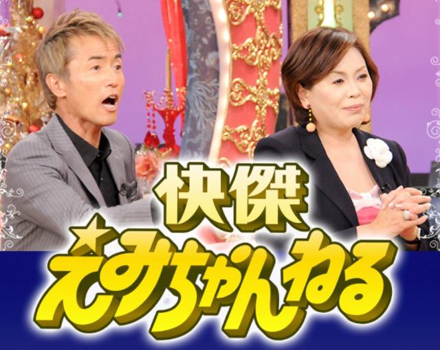 上沼恵美子の冠番組②「えみちゃんねる」