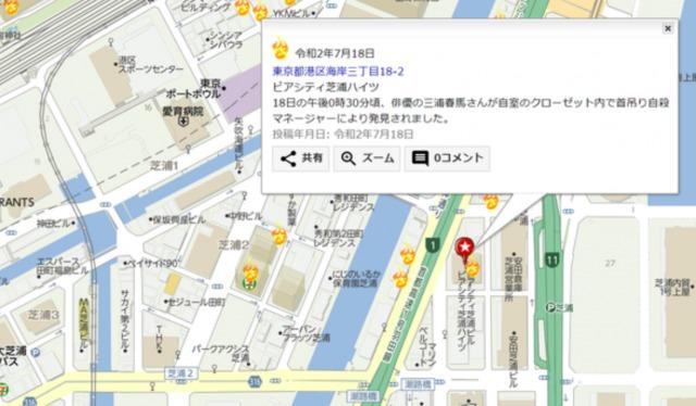 三浦春馬の自宅マンション「ピアシティ芝浦ハイツ」は『大島てる』にも一時掲載