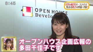 【画像】高樹千佳子の現在はオープンハウスの広報!引退後の年収や会社の場所は?