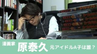 【画像】原泰久『元アイドルA子』は小日向えり?小島瑠璃子と二股疑惑