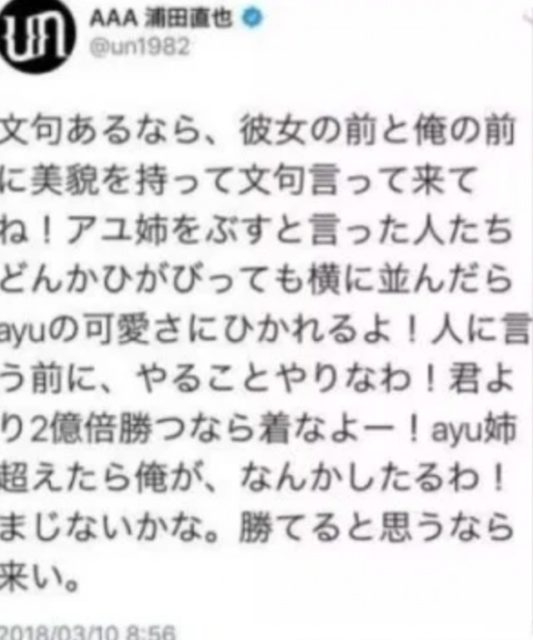 理由②:浦田直也が浜崎あゆみ大好き発言の画像2