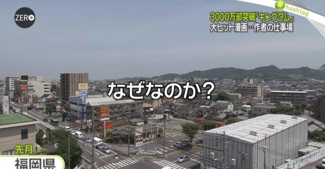 原泰久の自宅マンションは福岡県の大野城市?の画像2