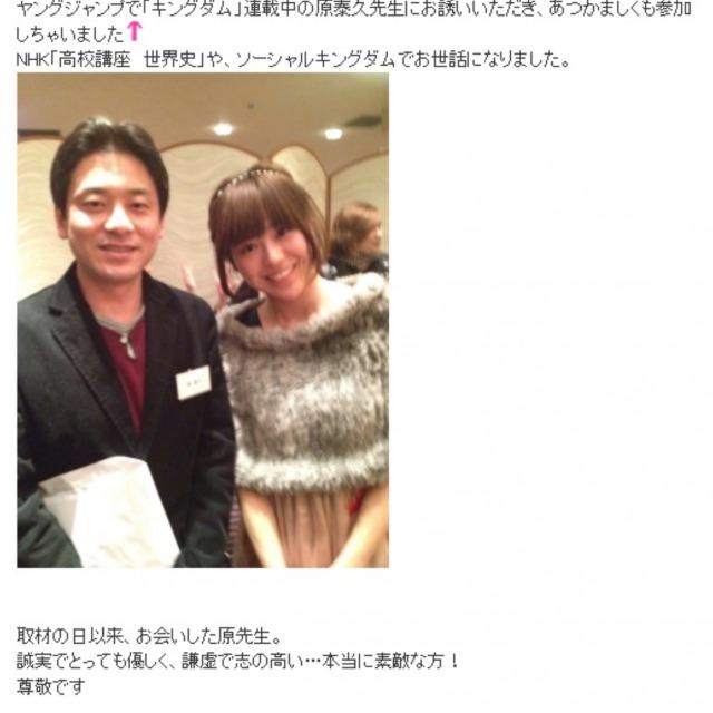 小日向えりは『NHKの教養番組』で原泰久と共演の画像2