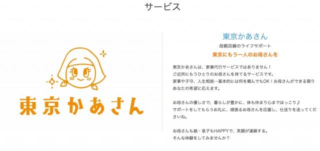 小日向えりの現在は『ぴんぴんころり』を経営する実業家の画像2