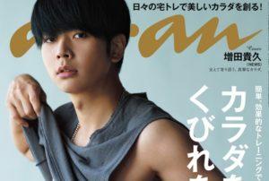 【画像】増田貴久の筋肉がすごい!脱がない理由はタトゥー?山Pのイメージ戦略の為?
