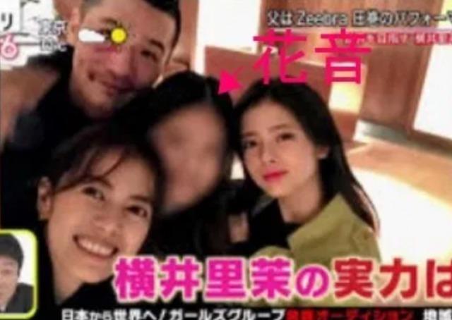 リマの姉は学生で『横井花音』