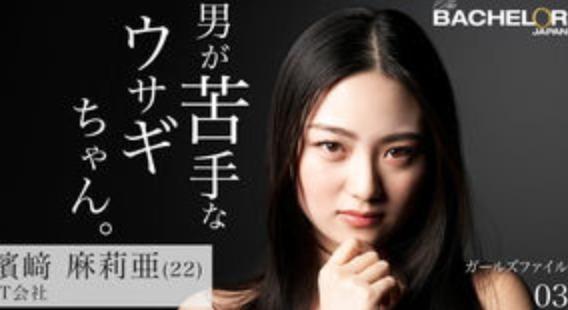 濱崎麻莉亜の性格は『あざとかわいい』?の画像3
