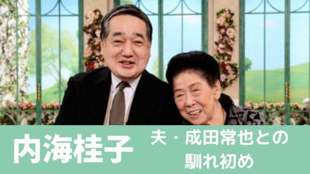 内海桂子の夫は成田常也【出会いや馴れ初めは?】子供は未婚で産んだ息子や娘が存在